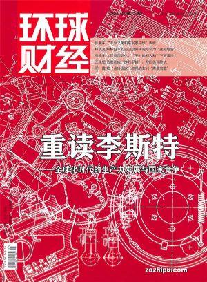 環球財經(1年共12期)(雜志訂閱)
