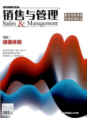 銷售與管理(1年共12期)(雜志訂閱)