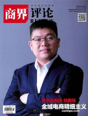 商界評論(1年共12期)(雜志訂閱)