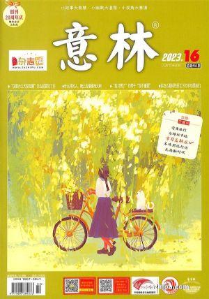 意林(1季度共6期)(杂志订阅)