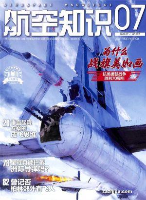 航空知识(半年共6期)(杂志订阅)
