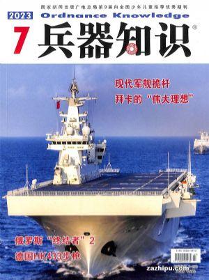 兵器知识(1季度共3期)(杂志订阅)