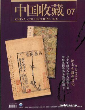 中��收藏(1年共12期)(�s�I��)