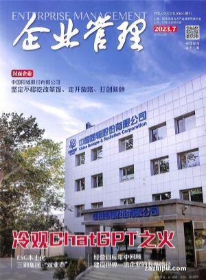 企业管理(1季度共3期)(杂志订阅)