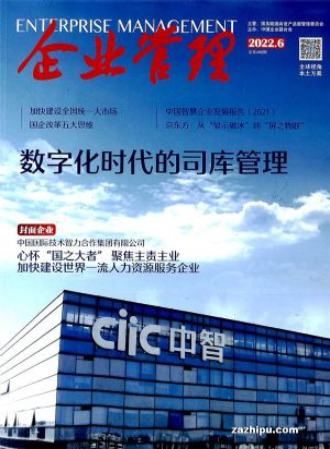 企业管理(半年共6期)(杂志订阅)
