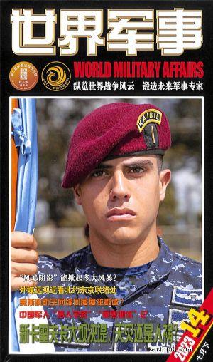 世界軍事(1年共24期)(雜志訂閱)
