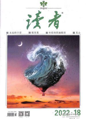 讀者下半月刊(1年共12期)(雜志訂閱)