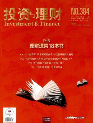 投資與理財(1年共12期)(雜志訂閱)