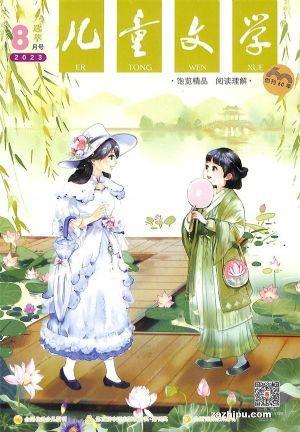 兒童文學(少年雙本套)(半年共6期)(雜志訂閱)【雜志鋪專供】