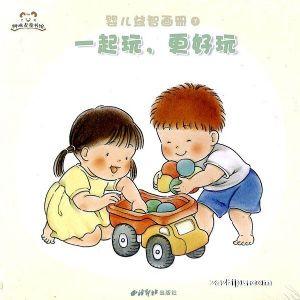 婴儿益智画册1-2岁(综合版+绘本版)(1年共12期)(杂志订阅)