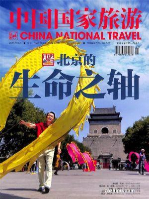 中國國家旅游(1年共12期)(雜志訂閱)
