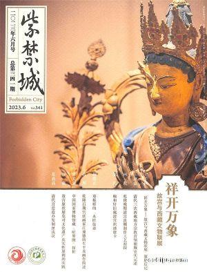 紫禁城(1年共12期)(�s�I��)