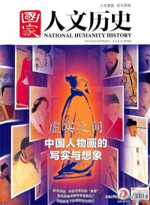 國家人文歷史(1年共24期)雜志訂閱