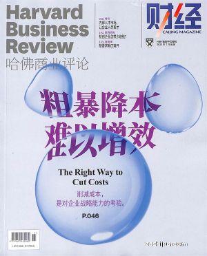 HBRC 哈佛商业评论 中文版(半年共6期)(杂志订阅)