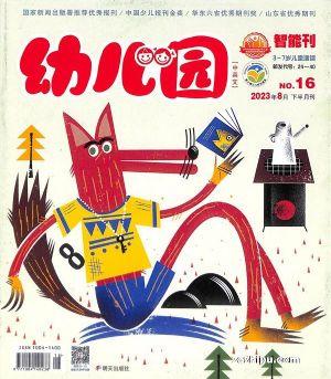 幼儿园(半年共6期)(杂志订阅)(每月三刊)