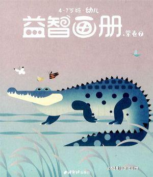 幼儿益智画册4-7岁(综合版+游戏版)(1季度共3期)(杂志订阅)