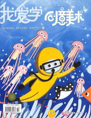 我爱学创意美术(原创意美术与手工)(1年共12期)(杂志订阅)