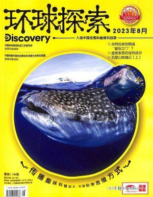 环球探索(原环球探索科普)(1年共12期)(杂志订阅)