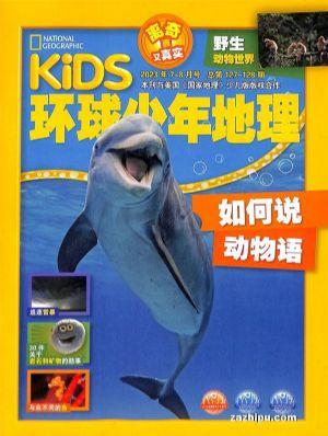 KiDS環球少年地理(與美國國家地理少兒版版權合作)(半年共6期)(雜志訂閱)