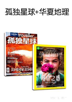 孤独星球(1年共12期)+华夏地理两刊组合订阅(1年共12期)(杂志订阅)
