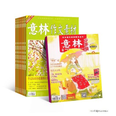意林少年版(1年共24期)+意林作文素材(1年共24期)两刊组合订阅(杂志订阅)