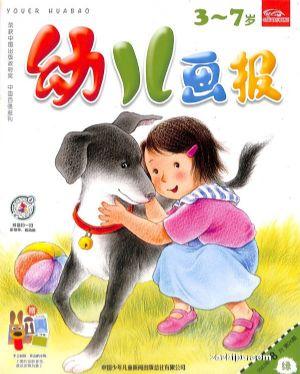 幼儿画报(1年共12期)(杂志订阅)