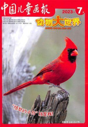 動物大世界 中國兒童畫報(1年共12期)(雜志訂閱)【雜志鋪專供】