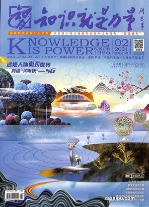知识就是力量(1年共12期)赠送价值1999元(24节科学家在线视频课程)+价值98元微课堂短视频