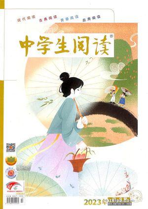 中学生阅读初中版读写(1季度共3期)(杂志订阅)