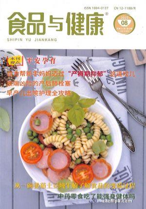 食品与健康(1季度共3期)(杂志订阅)