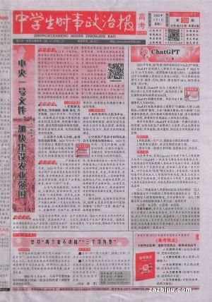 中学生时事政治报高考(新教材)(半年共24期)(杂志订阅)