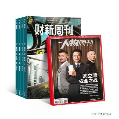 财新周刊(1年共50期)+南方人物周刊(1年共40期)两刊组合订阅(期期包邮每月快递4次)