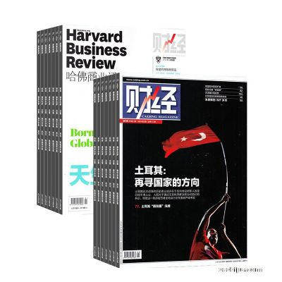 HBRC 哈佛商业评论 中文版(1年共13期)+财经(1年共26期)两刊组合订阅(杂志订阅)
