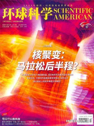 包邮环球科学(1年共12期)《科学美国人》独家授权中文版