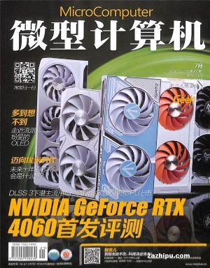 (包邮)微型计算机(1年共24期)(杂志订阅)(每月包邮一次)