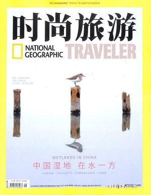 时尚旅游(1年共12期)(杂志订阅)(每月包邮一次)
