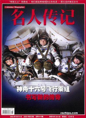 名人传记(1年共12期)(杂志订阅)(每月包邮一次)