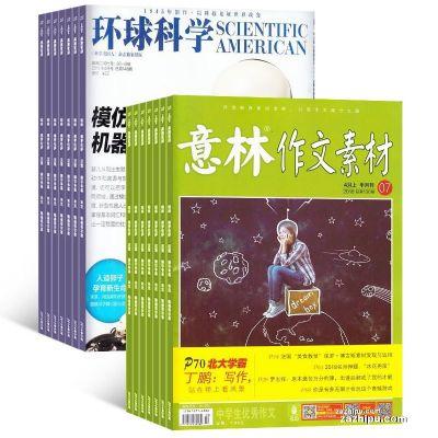 环球科学(1年共12期)+意林作文素材(1年共24期)两刊组合订阅(杂志订阅)
