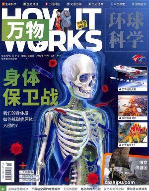 万物(How it works中文版) (1季度共3期) 杂志订阅
