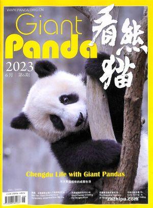 看熊貓(動植物科普)(1年共6期)(雜志訂閱)(中英文雙語)