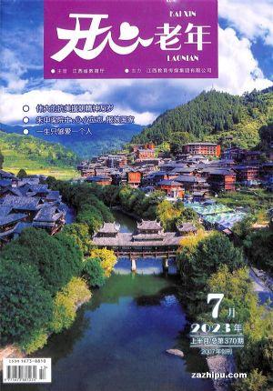 开心老年(半年共6期)(杂志订阅)