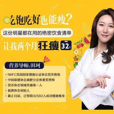 【在��n堂】明〓星�^密�食清�危��我2��月狂瘦32斤!