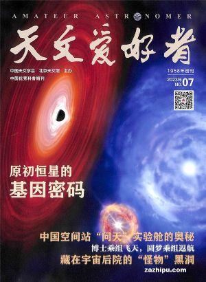天文愛好者(1年共12期)(雜志訂閱)