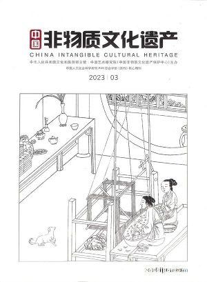 中国非物质文化遗产(1年共6期)(杂志订阅)中国艺术研究院