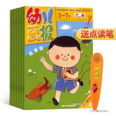 幼儿画报(1年共12期)+赠送宝宝成长打卡套装