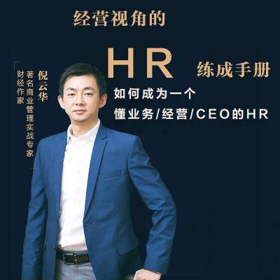 【在��n堂】��I�@角的HR��成手��