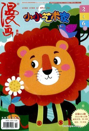 漫画月刊·炫版 小小艺术家(1年共12期)