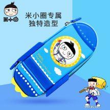 米小圈笔袋 帆布笔袋 文具盒探索之旅奋斗号蓝色