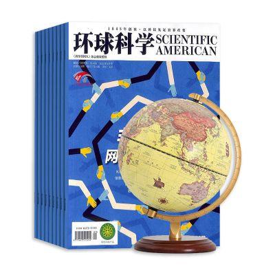 环球科学 《科学美国人》(1年共12期)+25CM仿古地球仪带灯木底
