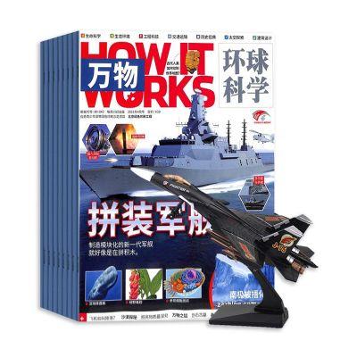 万物(1年共12期)+航空飞机模型摆件随机款